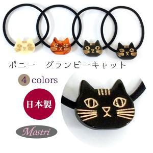 ポニー グランピー キャット ネコ 猫 ヘアアクセサリー 髪留め レディス|mostri