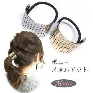 ポニー メタルドット ヘアゴム ヘアアクセサリー 髪留め レディス|mostri