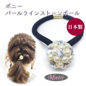 日本製 ポニー パールラインストーンボール ヘアゴム ヘアアクセサリー 髪留め レディス|mostri