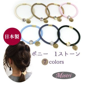 日本製 ポニー 1ストーン ヘアゴム ヘアアクセサリー 髪留め レディス|mostri