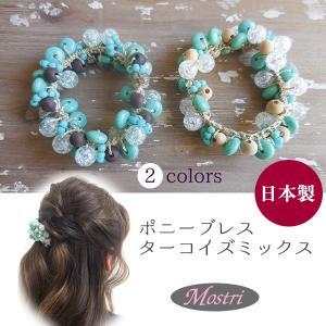 日本製 ポニーブレス ターコイズミックス ネイティブ ヘアアクセサリー 髪留め レディス|mostri