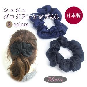 日本製 シュシュ グログランシンプルL ヘアアクセサリー 髪留め レディス|mostri