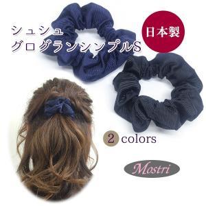 日本製 シュシュ グログランシンプルS ヘアアクセサリー 髪留め レディス|mostri