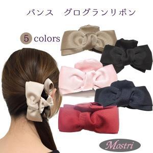 バンス グログラン リボン 5色 大きめ ヘアクリップ ヘアアクセサリー 髪留め レディス|mostri