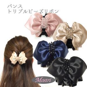 バンス  トリプルビーズ リボン 4色 サテン ヘアクリップ ヘアアクセサリー 髪留め レディス|mostri