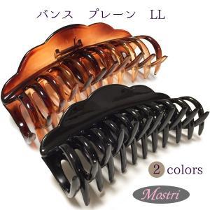 バンス プレーン LL ブラック べっ甲 大きめ シンプル ヘアクリップ ヘアアクセサリー 髪留め レディス|mostri