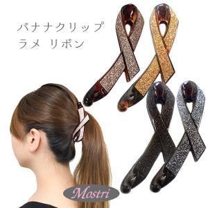 バナナクリップ ラメ リボン 4色 ヘアクリップ ヘアアクセサリー 髪留め レディス|mostri