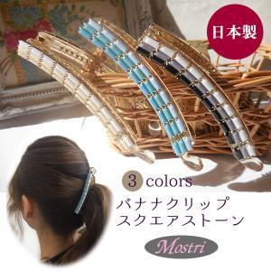 日本製 バナナクリップ スクエアストーン ヘアアクセサリー 髪留め レディス |mostri