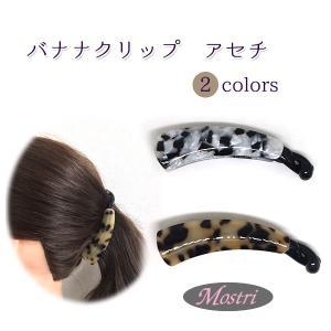 バナナクリップ アセチ まとめ髪 ヘアアクセサリー 髪留め レディス|mostri