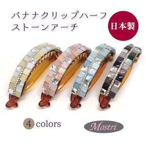 日本製 バナナクリップハーフ ストーンアーチ まとめ髪 ヘアアクセサリー 髪留め レディス|mostri