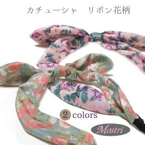 カチューシャ リボン 花柄 フラワー 布 ヘアアクセサリー 髪留め レディス|mostri