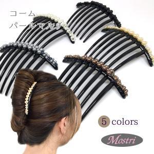 コーム パールマルチ 5色 夜会巻き ヘアアクセサリー 髪留め レディス|mostri