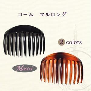 コーム マルロング ブラック べっ甲 ヘアアクセサリー 髪留め レディス|mostri