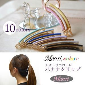 モストリコローレ バナナクリップ カラー ヘアアクセサリー 髪留め レディス|mostri
