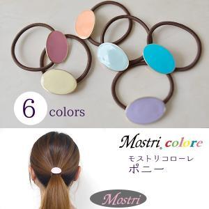 モストリコローレ ポニー ヘアゴム カラー ヘアアクセサリー 髪留め レディス|mostri