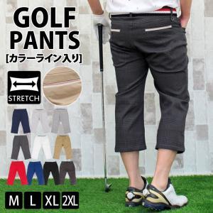 ゴルフウェア ゴルフパンツ メンズ クロップドパンツ ストレッチ ショーツ ショートパンツ 膝下 ボトムス メンズウェア スポーツウエア ゴルフ golf おしゃれ|mostshop