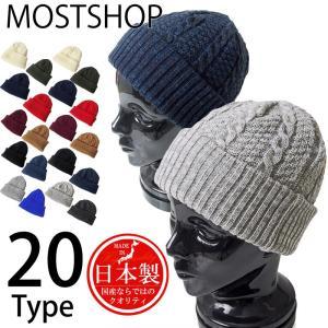 ニット帽 メンズ 帽子 ニットキャップ 国産 日本製 アクリル リブ編み ケーブル 無地 ユニセックス 男女兼用 メンズファッション小物 折り返し|mostshop