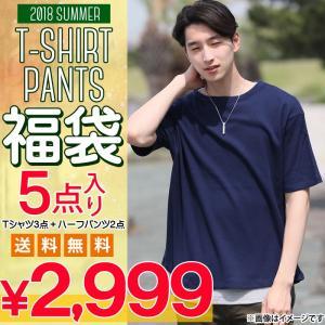 福袋 メンズ 着回し度抜群のTシャツ5点入り福袋 2017年夏 送料無料 メンズファッション 通販 セット 人気 アメカジTシャツ プリントTシャツ 無地Tシャツ|mostshop