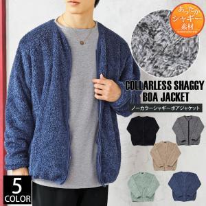 フリースジャケット メンズ カーディガン シープボア ノーカラージャケット ブルゾン アウター 暖かい 襟なし 無地 秋冬|mostshop