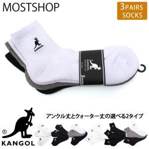 メンズショートソックス KANGOL カンゴール 3足セット アンクルソックス ショートソックス スニーカーソックス クォーターソックス メンズ靴下 シンプル 無地|mostshop