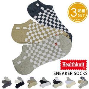 ショートソックス メンズ 靴下 3足セット 3足組み Healthknit ヘルスニット アンクル スニーカーソックス ボーダー ロゴ アメリカ チェック|mostshop