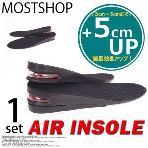 インソール メンズ 中敷き シークレット インヒール クッション エアーインソール 靴 シューズ ブーツ スニーカー用 衝撃吸収|mostshop