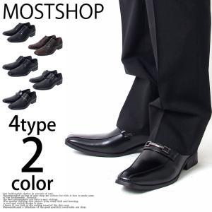 ビジネスシューズ メンズ 靴 シューズ ストレートチップ プレーントゥ モンクストラップ ビット ドレスシューズ ロングノーズ ブラック ブラウン 黒 茶色 短靴|mostshop
