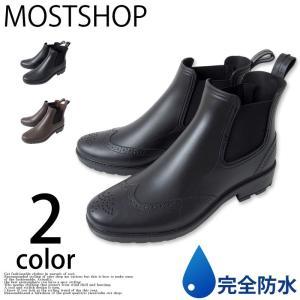 メンズレインシューズ レインブーツ 完全防水 サイドゴアブーツ ウイングチップ スノーブーツ スノーシューズ 長靴 雨靴 ビジネスシューズ|mostshop