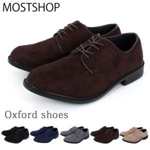 カジュアルシューズ メンズ オックスフォード スウェード調 スエード 軽量 短靴 ローカット 靴 シューズ|mostshop