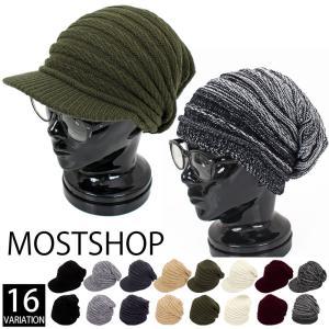 ニット帽 メンズ ニットキャップ つば付きニット帽 ニットキャスケット 帽子 ファッション小物 ワッチキャップ 秋冬|mostshop