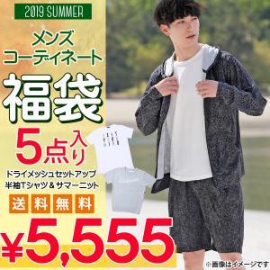 福袋 メンズ サマーコーディネート5点入り福袋 夏 福袋  トップス メンズファッション 通販 セット 人気|mostshop