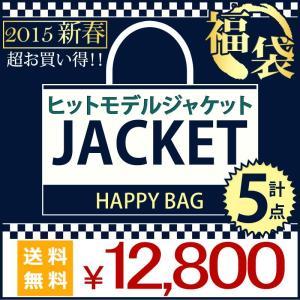 2015福袋 ヒットモデル ジャケット5点入りメガ 福袋 メンズ 2015【5点入り】|mostshop