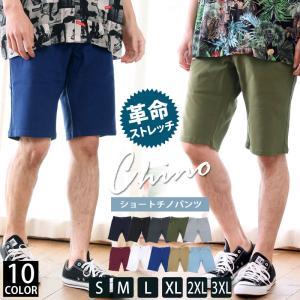 ショートパンツ メンズ ショーツ ハーフパンツ スキニー ストレッチ 無地 短パン ボトムス ホワイト 白 メンズファッション|mostshop