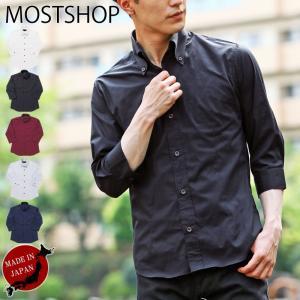 シャツ メンズ シャツ 7分袖シャツ 七分袖 メンズ ドレスシャツ ボタンダウン カジュアルシャツ 白シャツ|mostshop