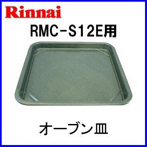 リンナイ RMC-S12E用 オーブン皿 部品コード074-023-000 rinnai 調理器具 通販|mot-e-gas