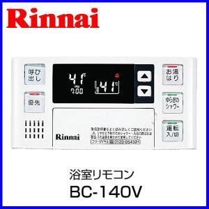 リンナイ 浴室リモコン 給湯専用 音声ナビ BC-140V 給湯器用リモコン|mot-e-gas