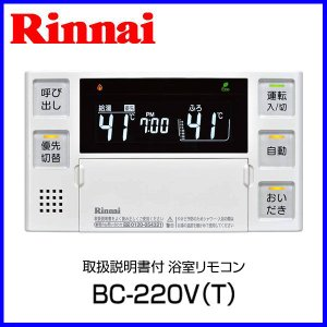 リンナイ ガス給湯器用 浴室リモコン BC-220V(T)|mot-e-gas