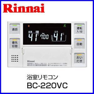 リンナイ インターホン機能付き 浴室リモコン BC-220VC|mot-e-gas