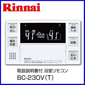 リンナイ ガス給湯器用 浴室リモコン BC-230V(T) 停電モード対応 取扱説明書付|mot-e-gas