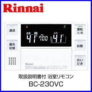 リンナイ インターホン機能付き 浴室リモコン BC-230VC 停電モード対応 取扱説明書付|mot-e-gas