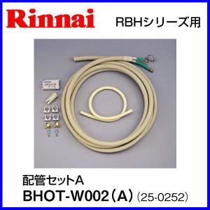 浴室暖房乾燥機用 配管セットA BHOT-W002(A) 接続部20A用|mot-e-gas