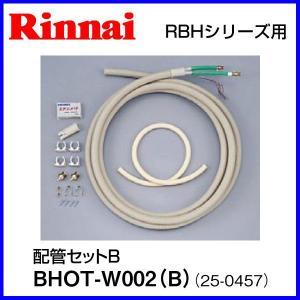 浴室暖房乾燥機用 配管セットB BHOT-W002(B) CCHジョイント用|mot-e-gas