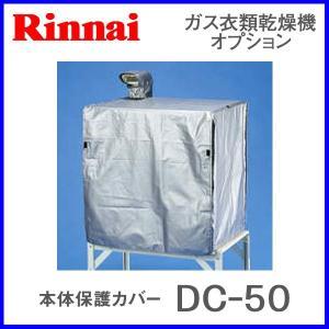 リンナイ乾太くん部材 本体保護カバー DC-50 5kgタイプ RDTC-53S RDT-51SA ...