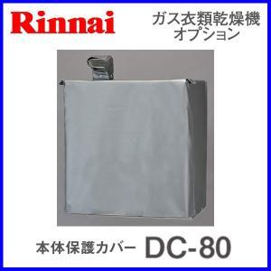 リンナイ 衣類乾燥機部材 本体保護カバー DC-80 rinnai 乾太くん カバー