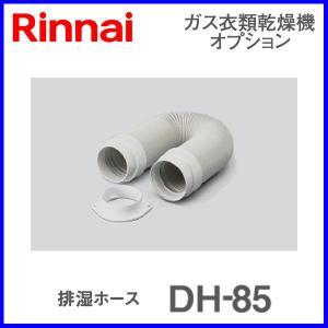 リンナイ乾太くん部材 排湿ホース DH-85