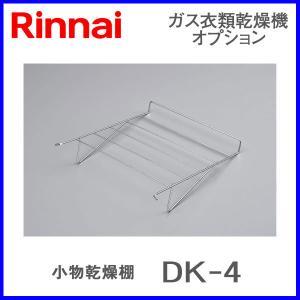 リンナイ乾太くん部材 DK-4 小物乾燥棚 5kgタイプ RDTC-53S RDT-51SA用