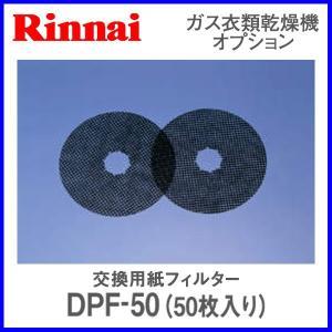 リンナイ乾太くん ガス衣類乾燥機用 交換用紙フィルター50枚 DPF-50