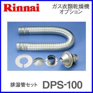 リンナイ乾太くん部材 排湿管セット DPS-100