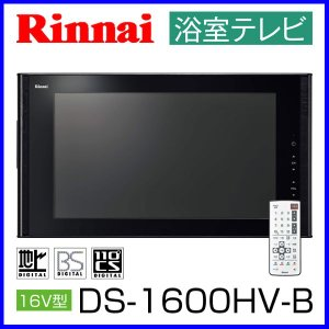 浴室テレビ リンナイ 16V型 DS-1600HV-B ブラック 地上デジタルハイビジョン|mot-e-gas