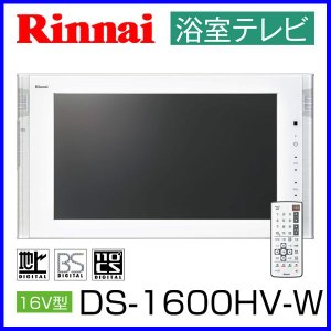浴室テレビ リンナイ 16V型 DS-1600HV-W ホワイト 地上デジタルハイビジョン|mot-e-gas
